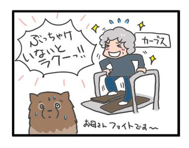 介護 老人 老老 ペット 物忘れ デイケア 説得 父 家族 介護 ケアマネ 認知症 爺 犬 まんが 漫画 マンガ