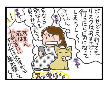 コロナ ディズニー キャンセル チケット 絵 まんが 漫画 マンガ