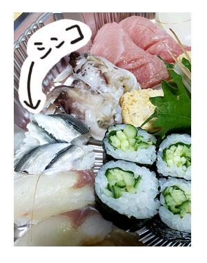 鮨 すし 寿司 テイクアウト 持ち帰り シンコ 新子 こはだ コハダ