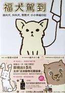 犬 チワワ 吠え がうりん ガウ 無駄 ほえる 吠 日本 中国 台湾 書籍 保護犬 老犬 福 吠 シニア イラスト 絵 まんが 漫画 マンガ