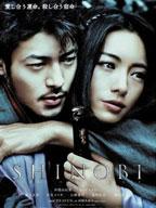 映画「忍 SHINOBI」