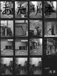あたり本(仮) vol.01