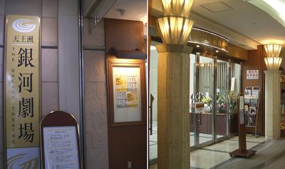 2013/09銀河劇場