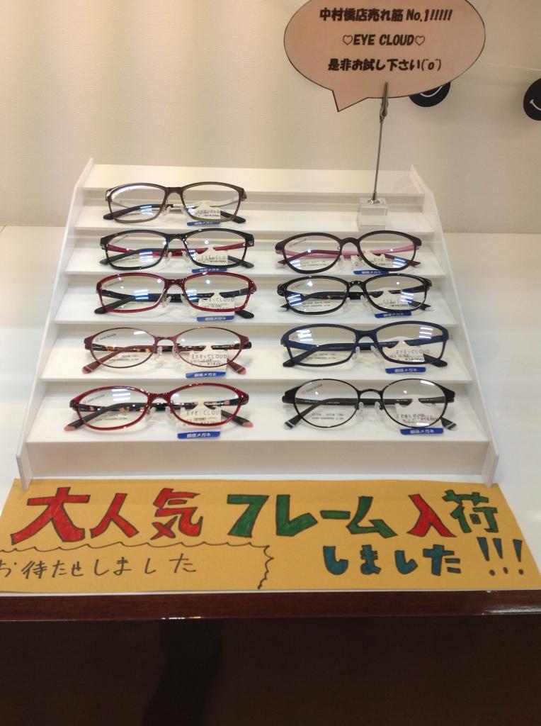 eyecloud nakamura