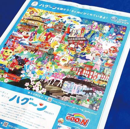 ホラグチカヨ 広告イラスト