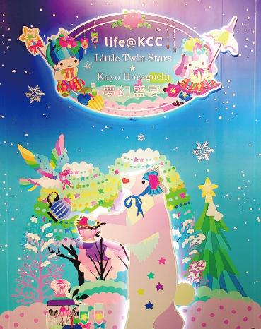 ホラグチカヨ kayohoraguchi イラスト リトルツインスターズ キキララ 香港 イベント