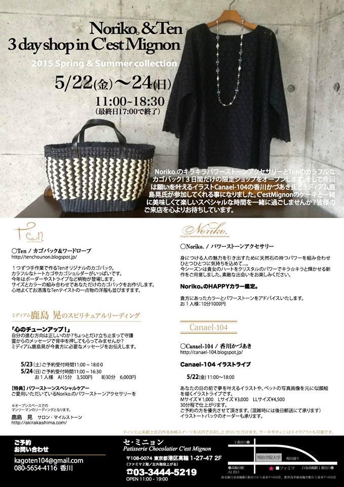 イベント2015・5
