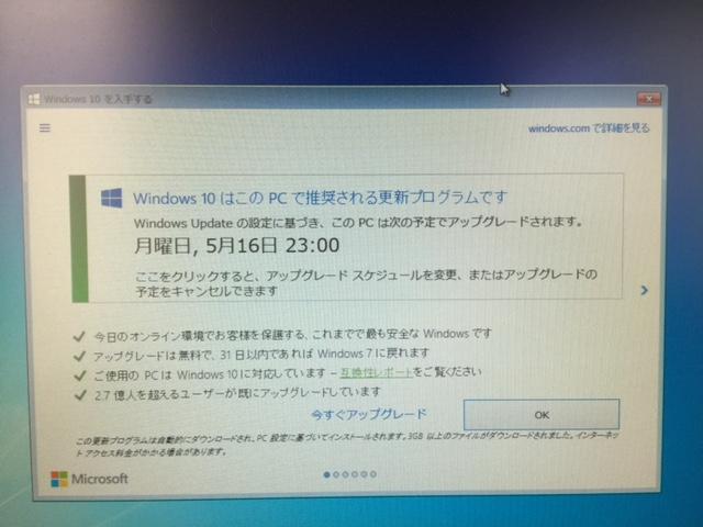 Windowsのアップグレート