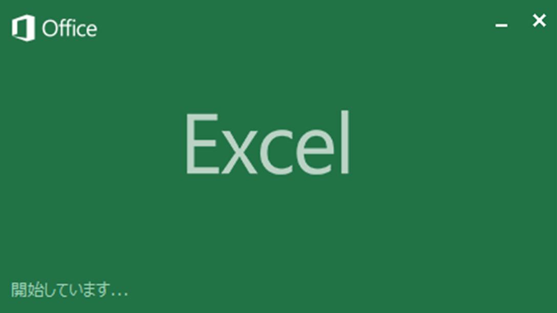 「Excel 起動」の画像検索結果