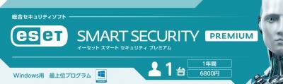 最新のセキュリティソフトで守る