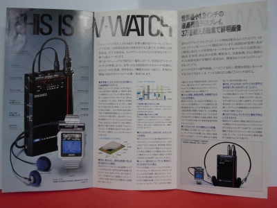 SEIKO TV WATCH 1
