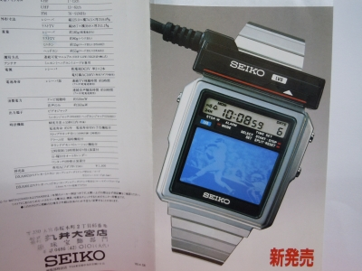 SEIKO TV WATCH 2