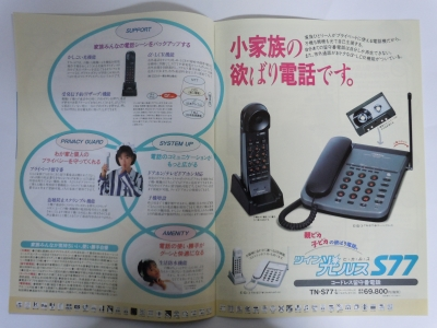 JVC電話1