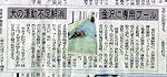 北国新聞2006/004/20-s