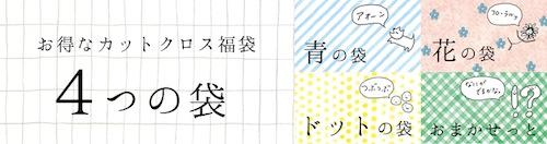banner-blog-fukubukuro-main.jpg