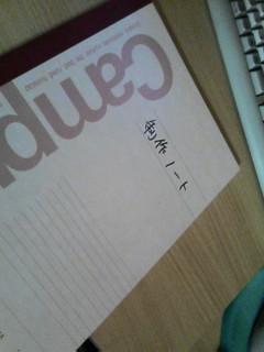 天羽制作ノート