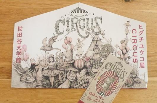 CIRCUS/ヒグチユウコ展