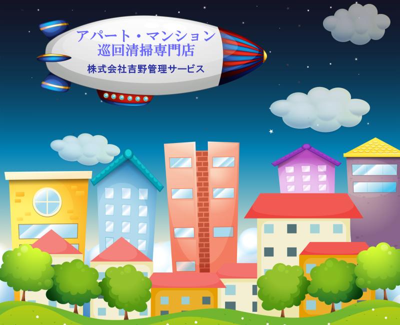 アパート・マンション巡回清掃専門店-株式会社吉野管理サービス