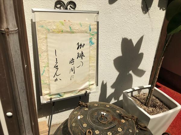 写真 2019-09-12 11 31 12_いのうえコーヒー (3).jpg