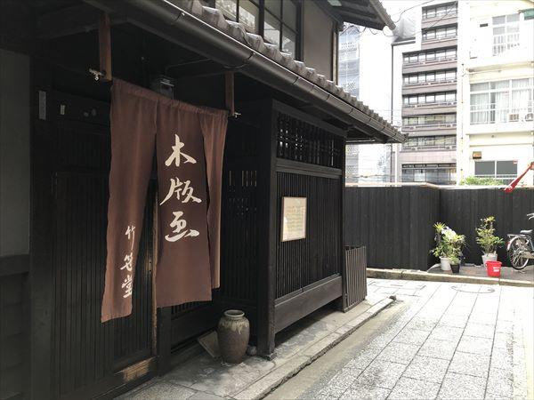 写真 2019-09-12 13 11 25_下京の図子 (9).jpg