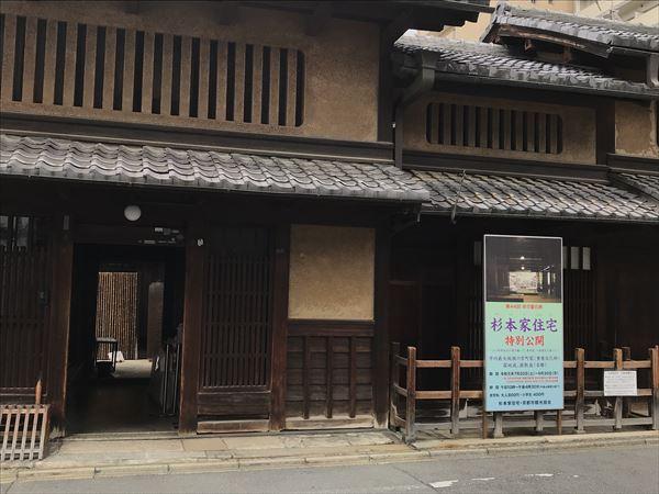 写真 2019-09-12 13 11 25_下京の図子 (14).jpg