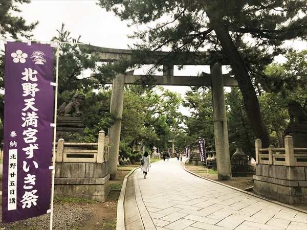 写真 2019-09-13 12 25 29_北野天満宮 (5).jpg
