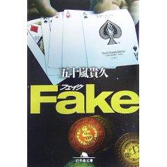 Fake 五十嵐貴久