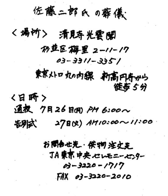 訃報-8期_佐藤二郎氏