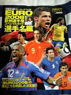 EURO2008選手名鑑