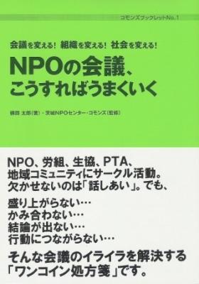 NPOの会議、こうすればうまくいく