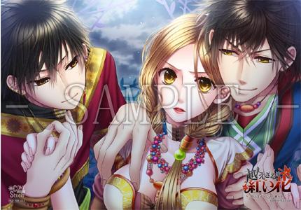 ナラン・セフ・ナァラの三人の絵柄となります!!! 越えざるは紅い花~想いは永久に語り継がれて~