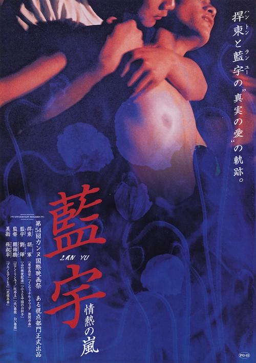 lanyu-flyer10852.jpg