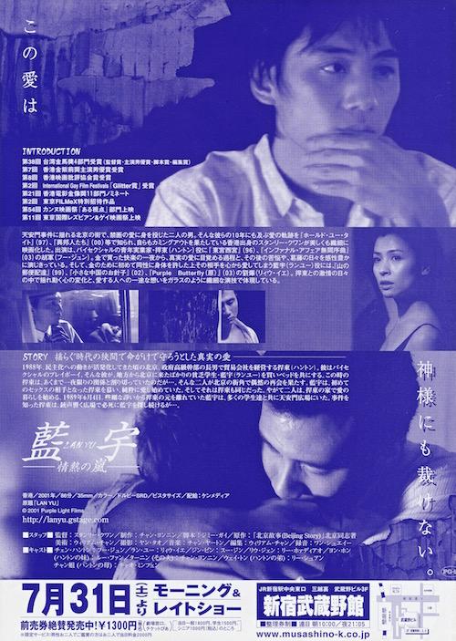 lanyu-flyer2086 (1).jpg
