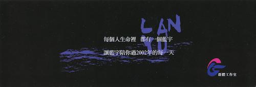 藍宇146 (1)-1.jpg