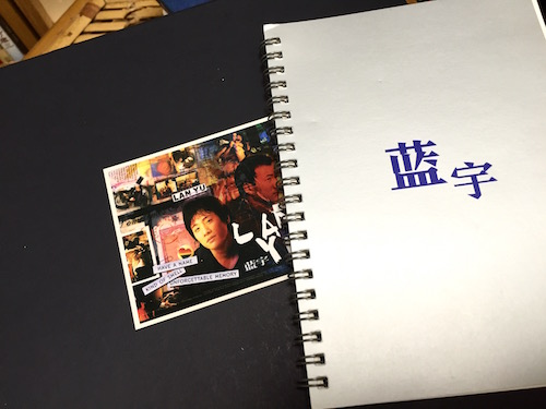 lan yu notebook.jpg