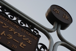 ロマンティック街道の途中点、草津温泉