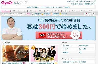 GYAO ダウンロード - GYAO動画を超簡単にダウン …
