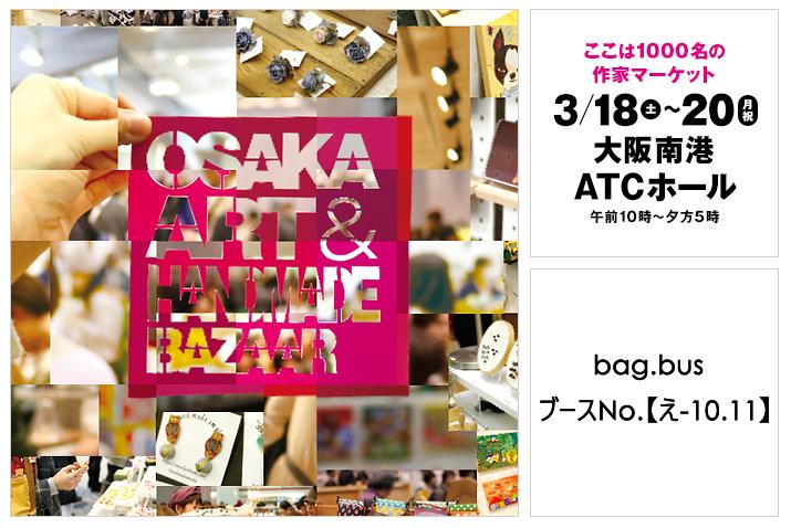 OSAKAアート&てづくりバザールvol.24