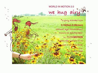 we hug airy フライヤー