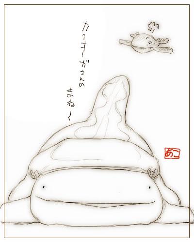 俺ヌオーの世界06:カイオーガさんのまね〜