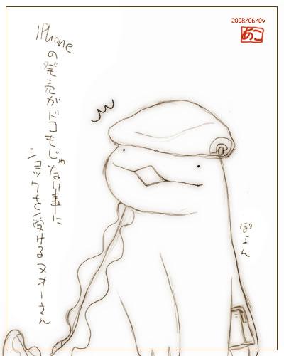 俺ヌオーの世界08:ショックなヌオーさん