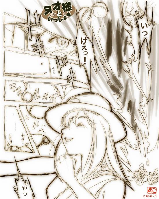 ヌオ様011:いっけぇぇぇっ!