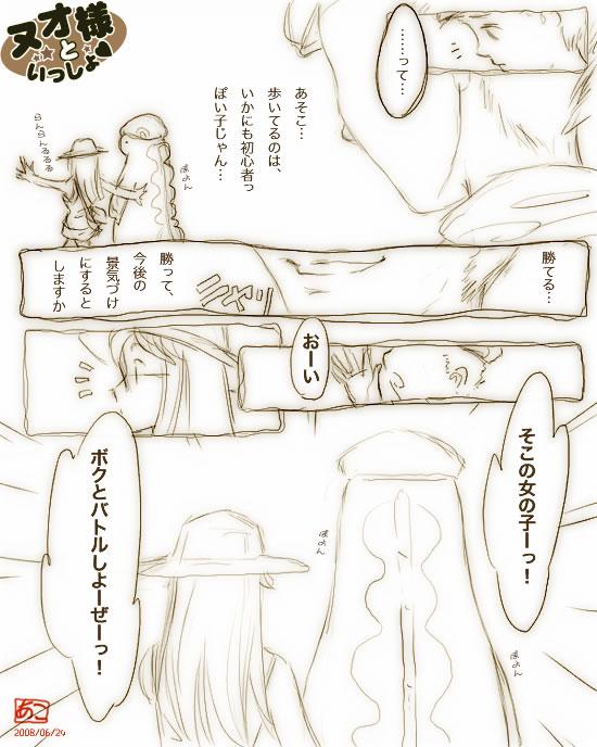 ヌオ様といっしょ018:バトルしようぜっ!