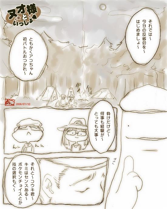 ヌオ様といっしょ027:反省会〜