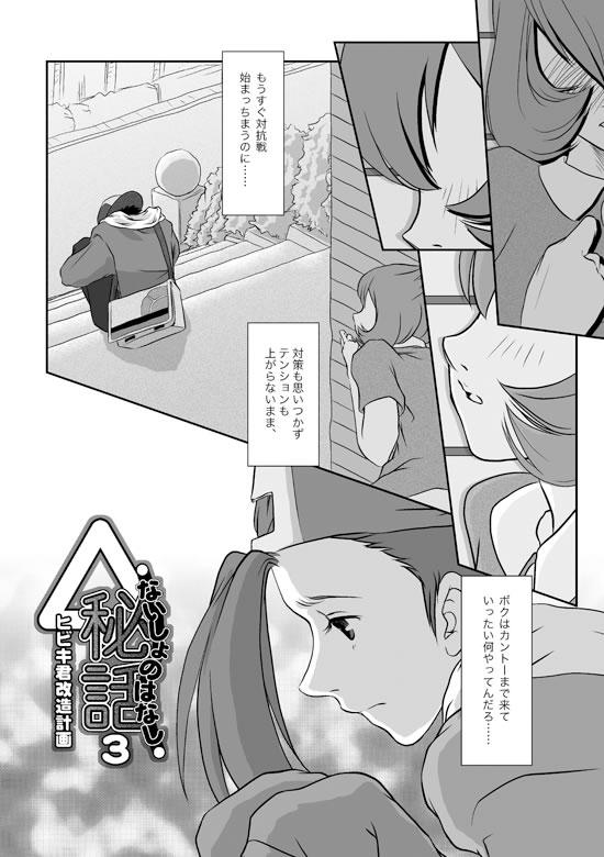 秘話3-さmp1