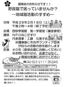 tatikawa17.2.18