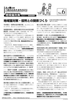 sem6_yakusho