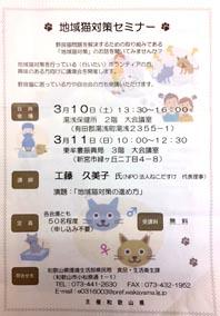 blg_wakayama3.10~11