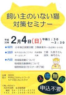 tokorozawa2.4