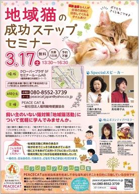 blg_fukuoka3.17